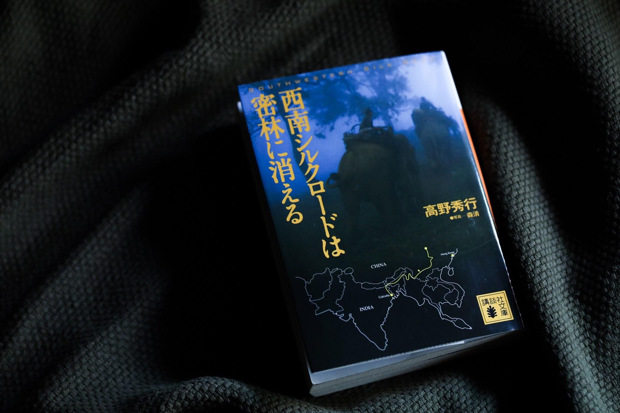 高野秀行著『西南シルクロードは密林に消える』