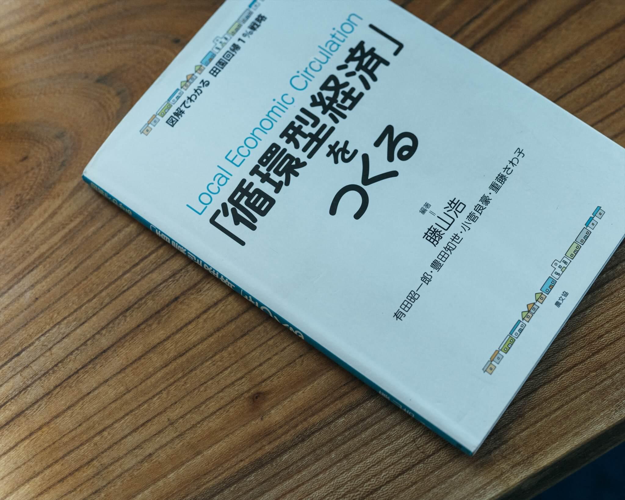 藤山浩著『「循環型経済」をつくる』