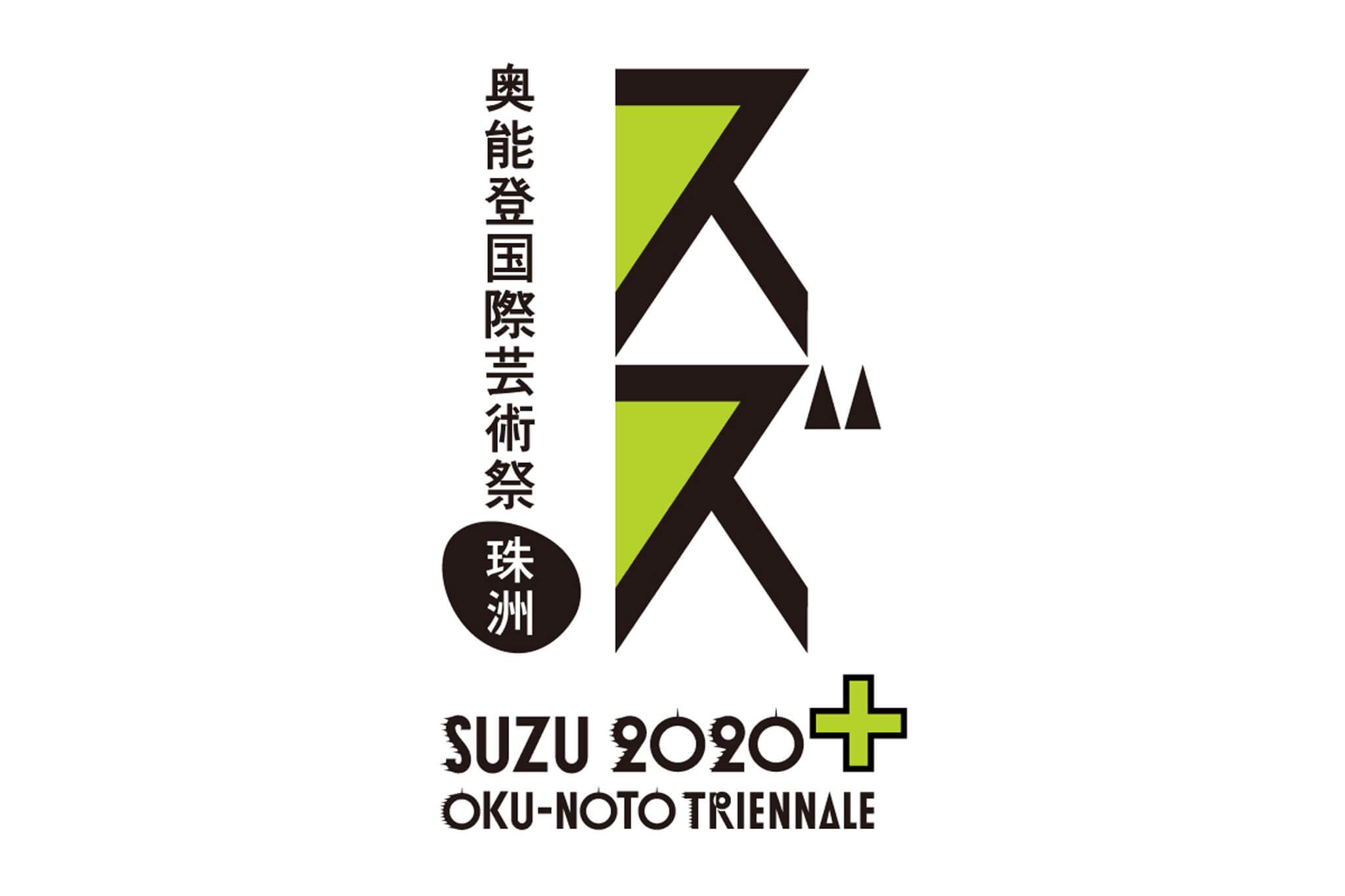 奥能登国際芸術祭2020+